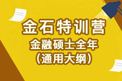【金石特訓營】金融碩士全年(通用大綱)