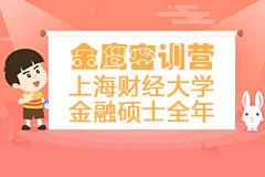 【金鷹密訓營】上海財經大學金融碩士全年