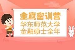【金鷹密訓營】華東師范大學金融碩士全年