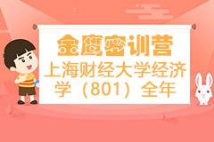 上海財經大學經濟學801專業課全年密訓營