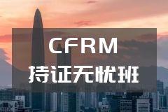 CFRM注册金融风险管理师持证无忧班
