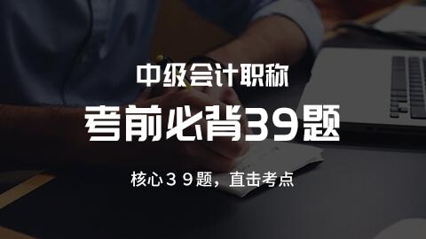 中級會計職稱考前必背系列【套餐】