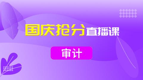 CPA審計-國慶搶分直播課