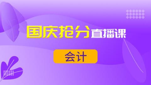 CPA會計-國慶搶分直播課