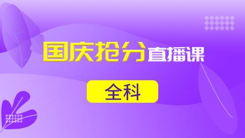 CPA國慶搶分直播課