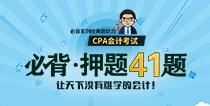 CPA会计必背·押题41题(视频+图书)