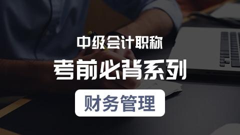 中級會計職稱考前必背系列-財務管理