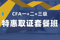 CFA一+二+三級特惠取證套餐班
