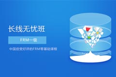 FRM一級零基礎長線班