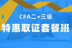 CFA二+三級特惠取證套餐班