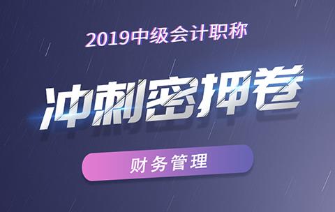 2019中級沖刺密押課-財務管理