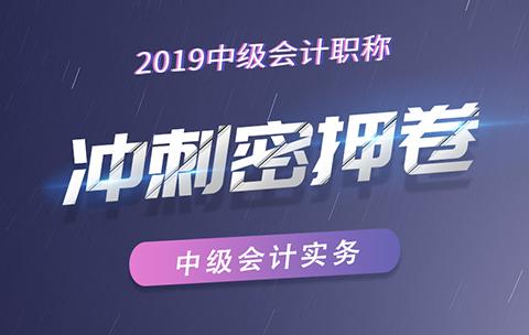 2019中级冲刺密押课-会计实务