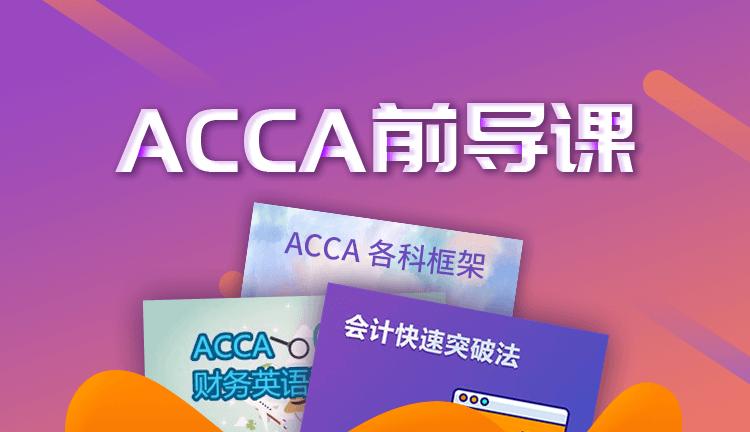 金程ACCA前導課