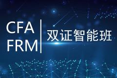 Re4.0CFA+FRM雙證智能班