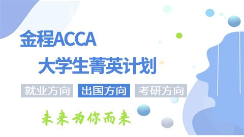 金程ACCA大學生菁英計劃(出國方向)