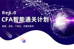Re4.0CFA二+三级智能通关计划
