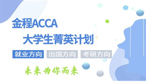 金程ACCA大学生菁英计划(就业方向)