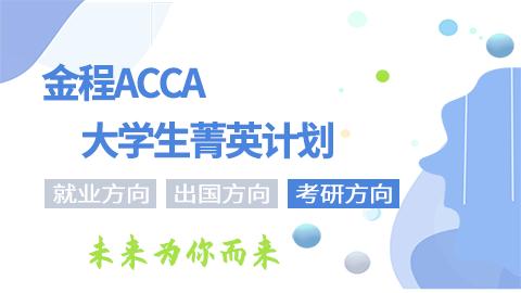 金程ACCA大学生菁英计划(考研方向)