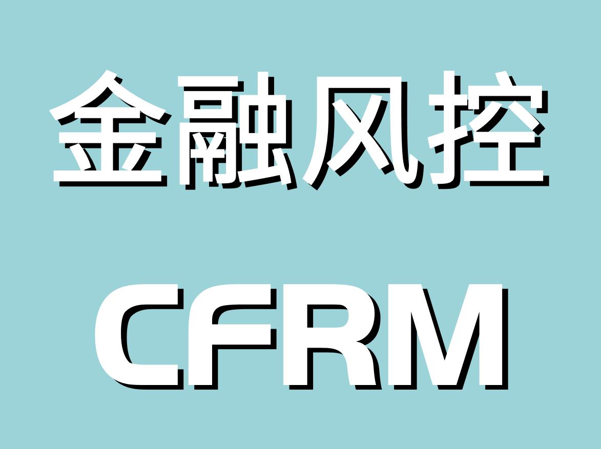 CFRM注冊金融風險管理師