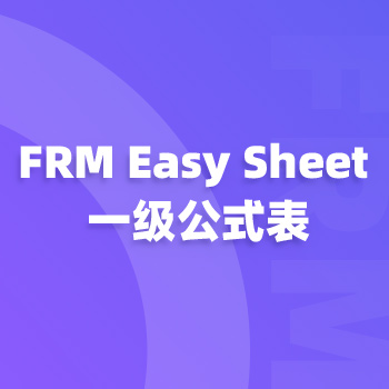 金程FRM PART I Easy Sheet