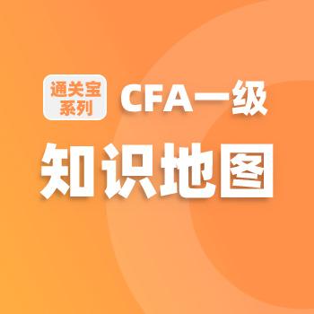 通关宝系列:金程教育CFA 知识地图(一级)