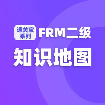 通关宝系列:金程教育FRM二级知识地图(热销)