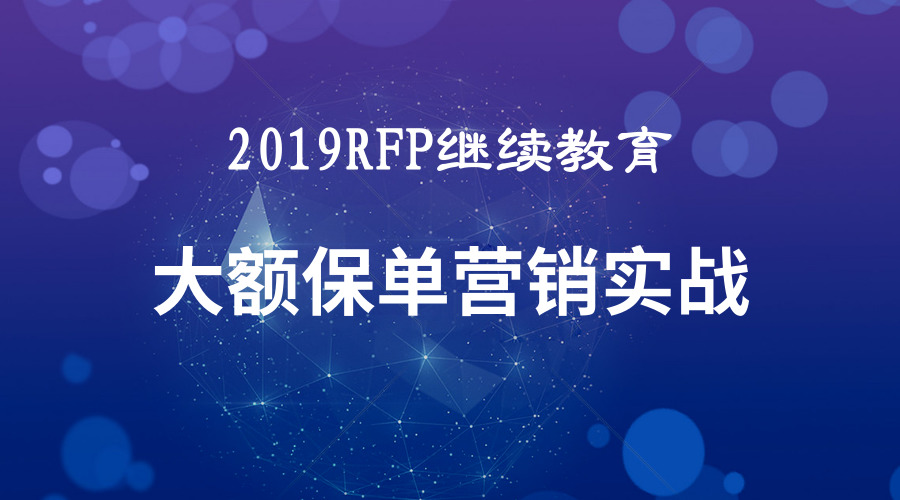 2019RFP继续教育:大额保单营销实战
