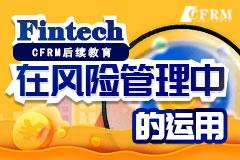【CFRM后续教育】金融科技在风险管理中的应用