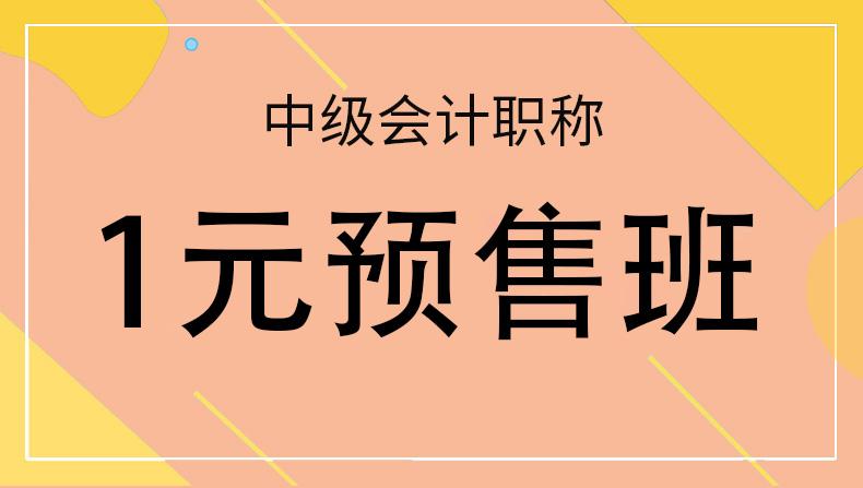2020年中級會計職稱精講課【預售】