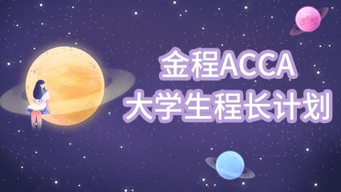 2019屆金程ACCA大學生程長計劃