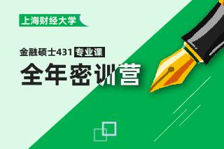 上海財經大學金融碩士431專業課全年密訓營