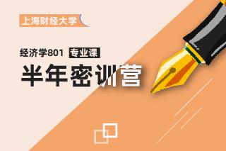 上海財經大學經濟學801半年密訓營