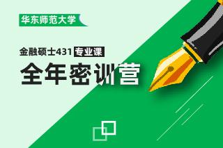 華東師范大學金融碩士431專業課全年密訓營
