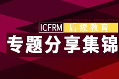 CFRM后续教育课程-行业动态