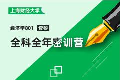 上海财经大学经济学801全科全年密训营