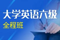 2019年12月CET英語六級【全程班】