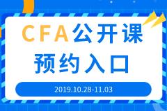CFA線下公開課預約(深圳 11.2/11.3)
