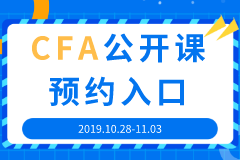 CFA線下公開課預約(復旦 11.2/11.3)