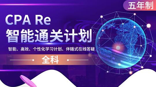 CPA Re智能通關計劃(五年制)