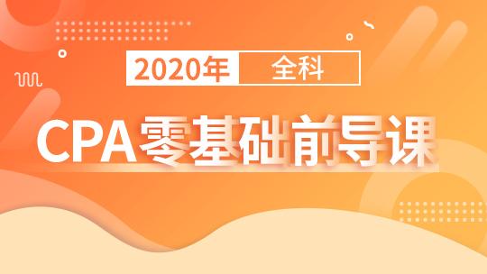 2020年CPA零基础前导课