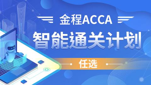 金程ACCA智能通關計劃(任選)