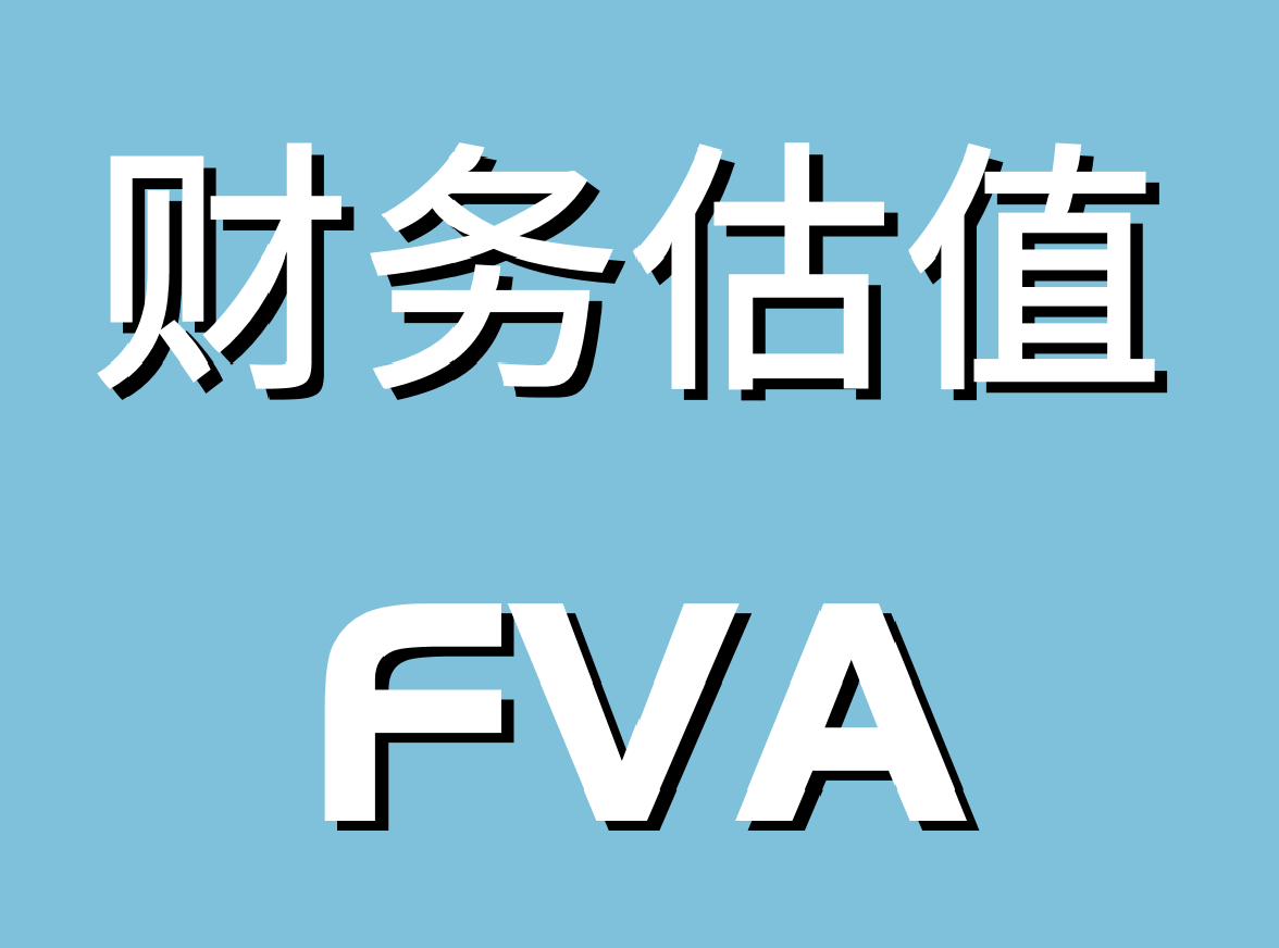 FVA財務估值分析師