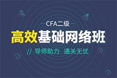 CFA二级高效基础网络班
