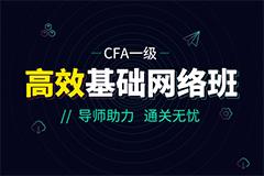 CFA一级高效基础网络班