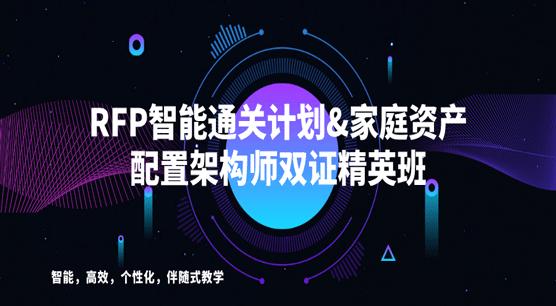 RFP智能通关计划&家庭资产配置架构师双证精英班