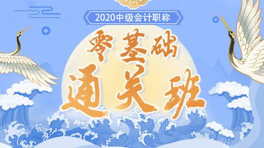 2020中級會計職稱零基礎通關班【套餐】