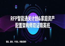 RFP智能通關計劃&家庭資產配置架構師