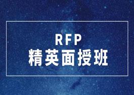 RFP精英面授班