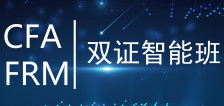 Re5.0FRM+CFA双证智能班
