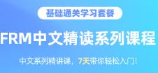FRM一级中文精读系列课程
